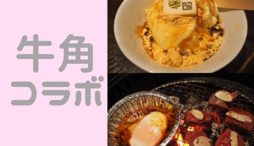 [飯テロ注意]牛角×ヒカキン&水溜りボンドコラボメニュー食べてきた!