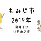 もみじ市2019年注目出店者一覧
