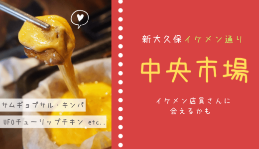 [新大久保イケメン通り]中央市場で格安サムギョプサルを食べてきた!