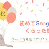 Google砲を狙う条件