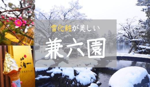 兼六園は冬の早い時間帯がおすすめ!雪吊りと雪化粧の様子