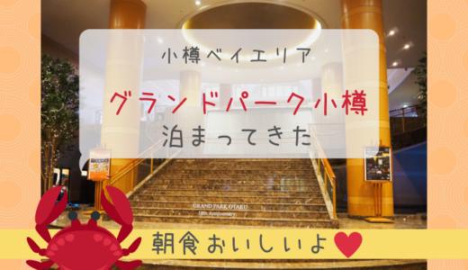 [小樽おすすめホテル]グランドパーク小樽の美味しい朝食ビュッフェ!