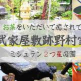 [金沢]武家屋敷跡野村家で庭園を眺めながらお茶を頂いてきた