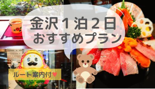 [保存版]金沢旅行1泊2日!バスで周るインスタ映えなおすすめルート