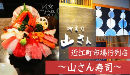 [山さん寿司]金沢近江町市場おすすめの海鮮丼!待ち時間やレポ